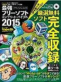 最強フリーソフト コンプリート・バイブル2015 (100%ムックシリーズ)