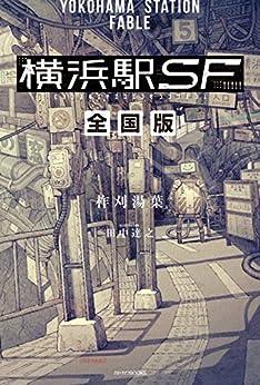 [柞刈湯葉]の横浜駅SF 全国版 (カドカワBOOKS)