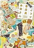 ガイコツ書店員 本田さん 1【期間限定 無料お試し版】 (MFC ジーンピクシブシリーズ)