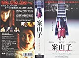 案山子 [VHS]