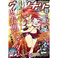 コミックヴァルキリーWeb版Vol.31 (ヴァルキリーコミックス)