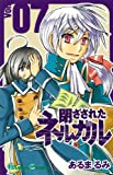 閉ざされたネルガル 7 (ガンガンコミックス)