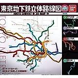バンダイ 東京地下鉄立体路線図 東京メトロ編(後編) 全4種セット