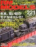 RM MODELS (アールエムモデルス) 2014年 01月号 Vol.221