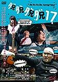 脱脱脱脱17 (ダダダダ セブンティーン) [DVD]