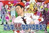 あらびき団 第1回本公演 [DVD] 画像