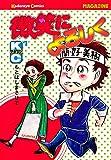微笑によろしく(1) (週刊少年マガジンコミックス)