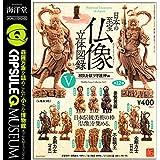 カプセルQミュージアム 日本の至宝 仏像 立体図録5 邪気を祓う守護神編 [全12種セット(フルコンプ)]