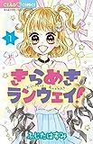 きらめきランウェイ! 1 (ちゃおコミックス)