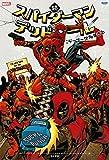 続 スパイダーマン/デッドプール:デップーが多すぎる