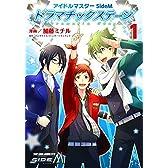 アイドルマスター SideM ドラマチックステージ (1) (シルフコミックス)