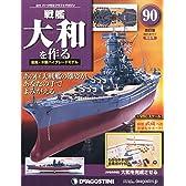 週刊 戦艦大和をつくる 改訂版 2014年 7/1号 [分冊百科]
