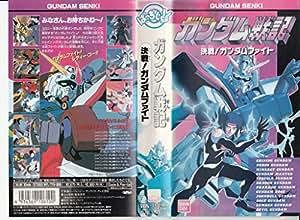 ガンダム戦記 決戦!ガンダムファイト [VHS]