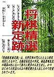 将棋精選  新定跡: 将棋実力アップ古典シリーズ010