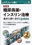 レジデントノート増刊 Vol.22 No.5 改訂版 糖尿病薬・インスリン治療 基本と使い分けUpdate〜新しい薬剤…