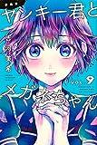 新装版 ヤンキー君とメガネちゃん(9) (講談社コミックス)