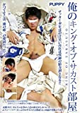 俺のキング・オブ・サカスト部屋 [DVD]