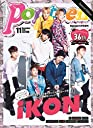 Popteen Special Edition 「iKON」 2016年 11 月号 雑誌 : Popteen(ポップティーン) 増刊