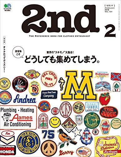 2nd(セカンド) 2018年2月号 Vol.131[雑誌]