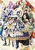 なむあみだ仏っ!-蓮台 UTENA- 公式コミックアンソロジー (ZERO-SUMコミックス)