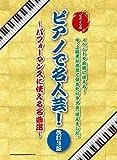 ピアノ・ソロ ピアノで名人芸! ~パフォーマンスに使える名曲選~[改訂3版]