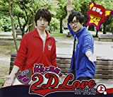 DJCD 愛弐と開拓☆2D LOVE in 広島<上巻>(DVD付)