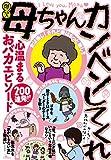 爆笑 母ちゃんカンベンしてくれ 心温まるおバカエピソード200連発!! 裏モノJAPAN別冊 (鉄人社)