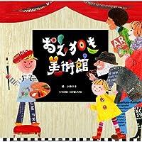 コクヨ ワーククリエイトシリーズ コクヨのえほん 「おえかき美術館」 1冊 Japan