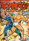キン肉マン2世究極の超人タッグ編 19 (プレイボーイコミックス)