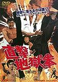 直撃!地獄拳[DVD]
