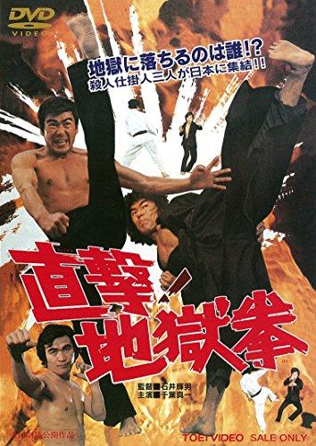 直撃! 地獄拳 [DVD]