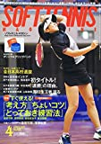 ソフトテニスマガジン 2017年 04 月号 [雑誌] -