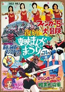 復刻!東映まんがまつり 1974年夏【DVD】