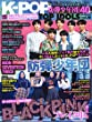 K-POP TOP IDOLS vol.10 (OAKMOOK-635)