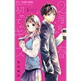 2度目の春 初めてのキス (1) (フラワーコミックス)