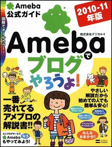 Amebaでブログやろうよ! 2010-11年版の詳細を見る