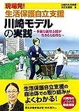 川崎モデルの実践~多様な就労支援が生きる力を育む~