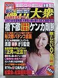 週刊大衆 2009(H21)年 06/29号