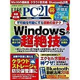 日経PC21(ピーシーニジュウイチ) 2018年11月号 [雑誌]