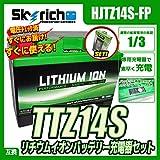 SKYRICH リチウムイオンバッテリー (YTZ14S 互換)& 充電器セット スカイリッチ専用充電器 + リチウムイオンバッテリー HJTZ14S-FP 互換 YTZ14S TTZ14S FTZ14S DTZ14-BS SKYRICH社製 CB1300 SUPER FOUR SC54 SC40 BC-RC48 シャドウ スラッシャー 750 バイクバッテリー