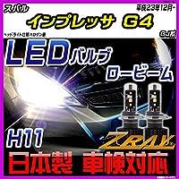 スバル インプレッサ G4 GJ系 平成23年12月- 【LEDホワイトバルブ】 日本製 3年保証 車検対応 led LEDライト