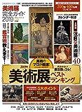 【完全ガイドシリーズ231】美術展完全ガイド2019 (100%ムックシリーズ)