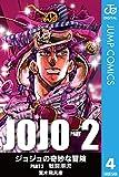 ジョジョの奇妙な冒険第2部モノクロ版4(ジャンプコミックスDIGITAL)