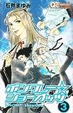 ボンクレー・ショーガッツ 3 (クイーンズコミックス)