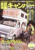 軽キャンパーfan vol.11 (ヤエスメディアムック372)