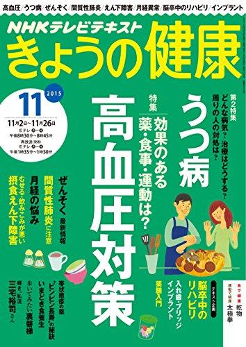 NHK きょうの健康 2015年 11 月号 [雑誌]