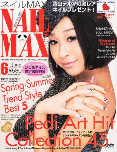 NAIL MAX (ネイル マックス) 2011年 06月号 [雑誌]