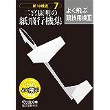 二宮康明の紙飛行機集 よく飛ぶ競技用機III: 新10機選7