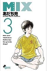 MIX(3) (ゲッサン少年サンデーコミックス) Kindle版