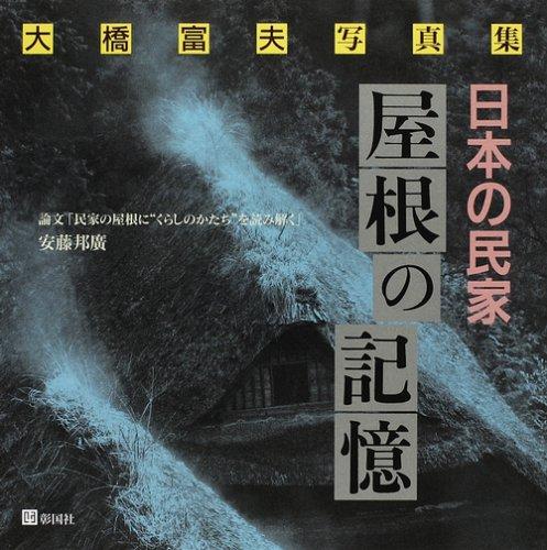 日本の民家 屋根の記憶―大橋富夫写真集
